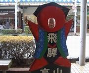 sarubobo2005