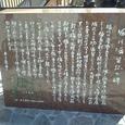 10 堀川堀留跡の碑